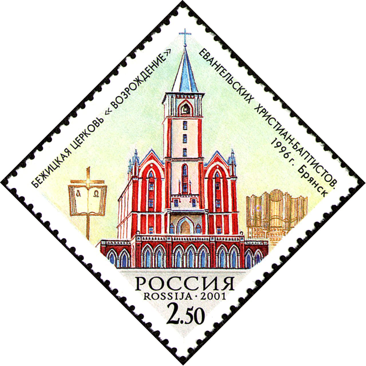 Stamp of Russia 2001 No 691 Baptist Church Revival Bryansk